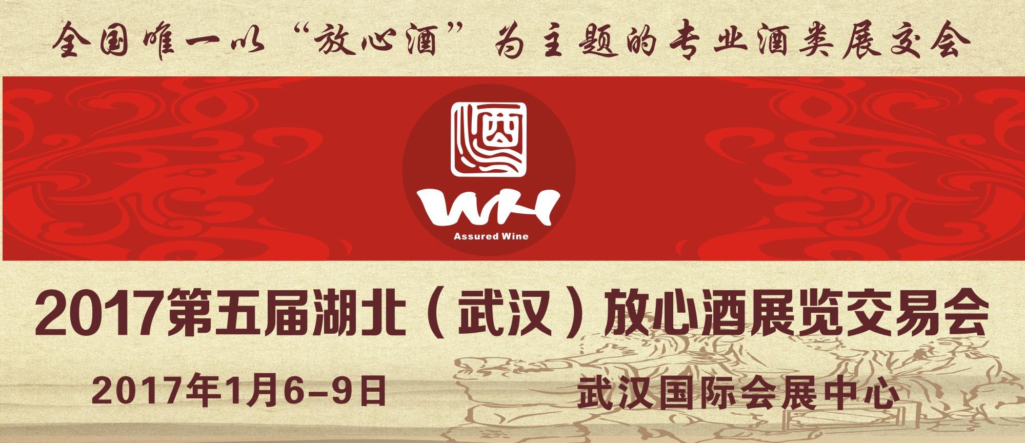 2016第四届湖北(武汉)放心酒展览交易会